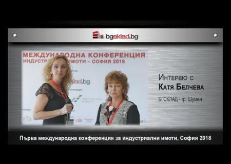 Embedded thumbnail for Интервю с Катя Белчева от БГСКЛАД гр. Шумен