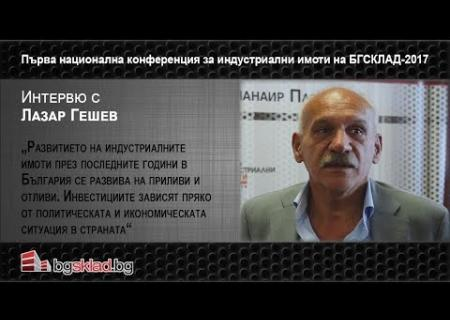 Embedded thumbnail for Интервю с Лазар Гешев