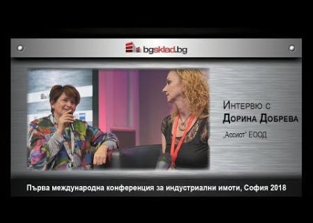 """Embedded thumbnail for Интервю с Дорина Добрева от """"АССИСТ"""" ЕООД"""