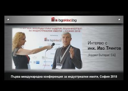 """Embedded thumbnail for Интервю с инж. Иво Трингов от """"Кордеел Бърлгария"""", ЕАД"""