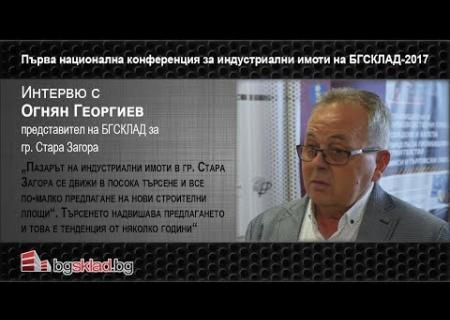 Embedded thumbnail for Интервю с Огнян Георгиев – представител на БГСКЛАД за гр. Стара Загора