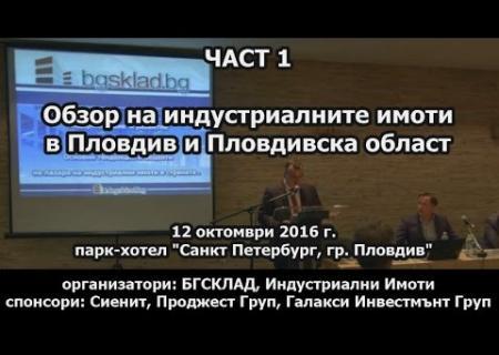Embedded thumbnail for БГСКЛАД - Обзор на пазара на индустриални имоти в гр. Пловдив - 1 част/клип на събитието